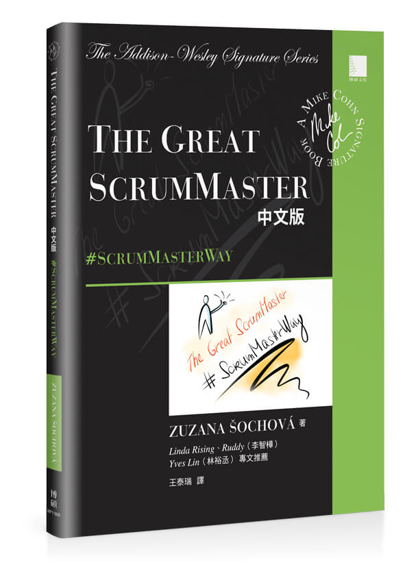 The Great ScrumMaster ScrumMaster 中文版